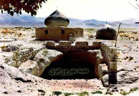 پایگاه اطلاع رسانی معبد مهر ورجوی